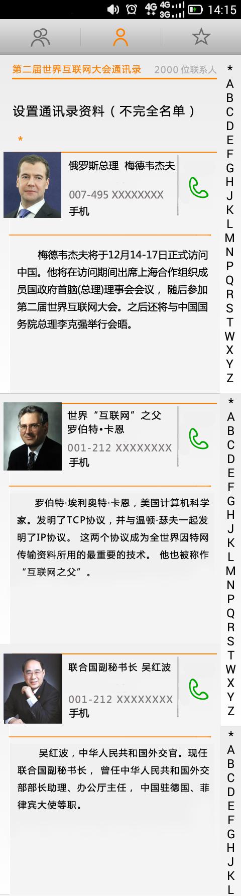 """【直通乌镇】一帖看尽""""最强大脑"""" 互联网大会""""通讯录"""""""