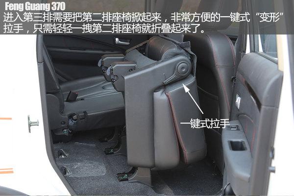 东风小康 风光370 实拍 图解 图片