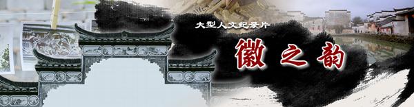 点击↑大型人文纪录片《徽之韵》中央新影集团官网专题报道