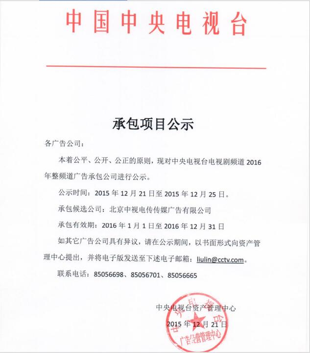 2016年CCTV-8整频道广告承包项目公示