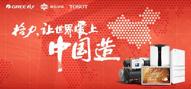 格力的中国品牌路