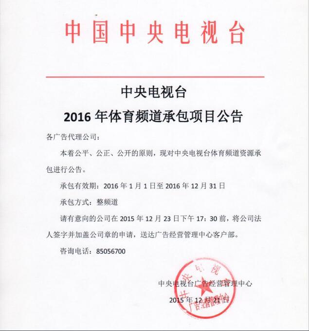 体育频道2016年承包公告