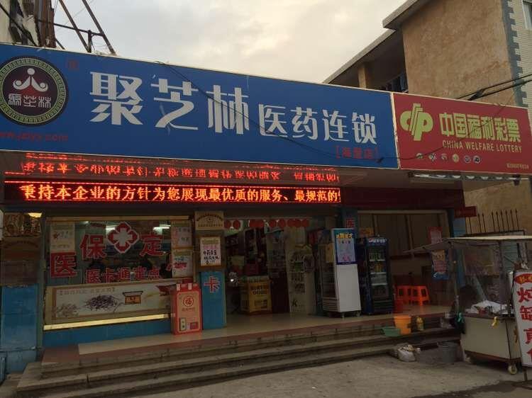聚芝林(漳州)医海澄众南店