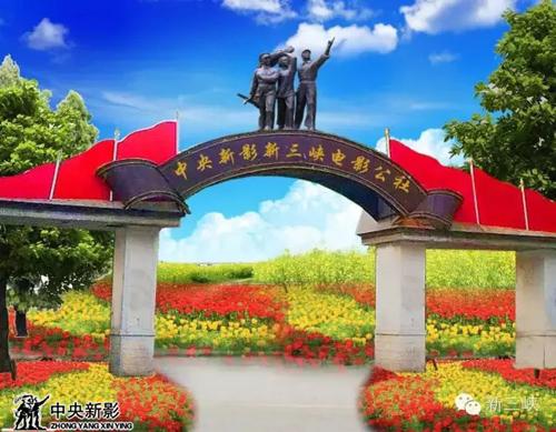 新三峡电影公社