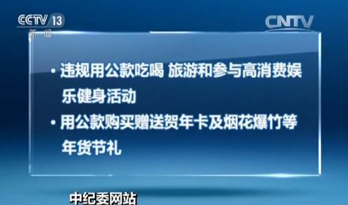 中纪委网站开通两节专门监督举报专区图片