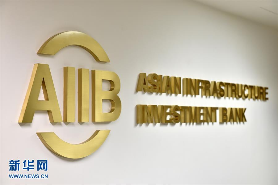 Image result for AIIB BANK