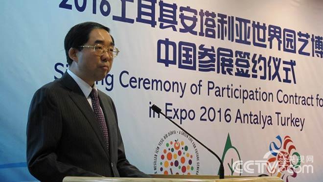 中国将参展2016土耳其安塔利亚世界园艺博览会
