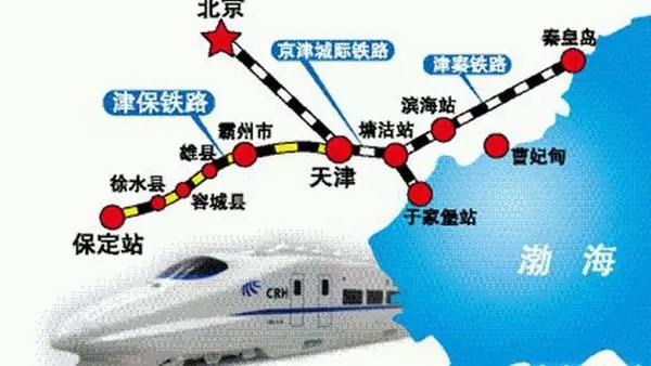 保定的津保铁路昨日正式开通运营
