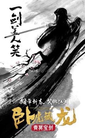 《卧虎藏龙2》发水墨海报 东方武侠世界功夫