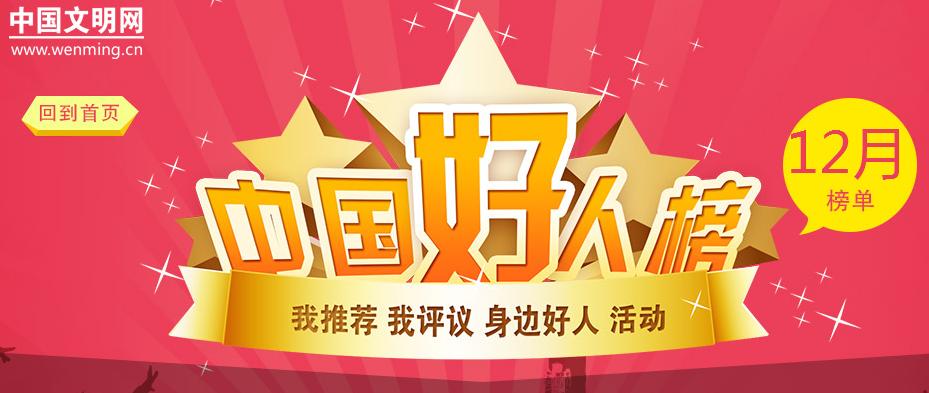 """2015年12月""""中国好人榜""""榜单"""