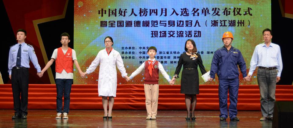 中国好人榜四月入选名单发布仪式暨全国道德模范与身边好人(浙江湖州)现场交流活动