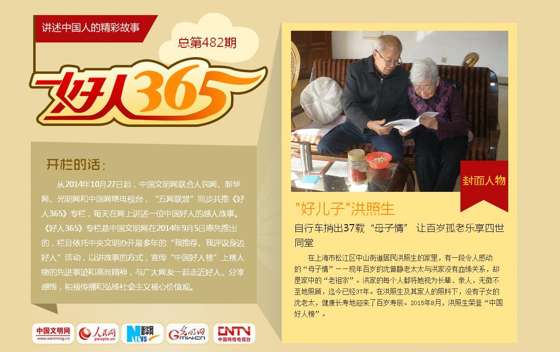 《好人365》专栏每天讲述一位中国好人的精彩故事