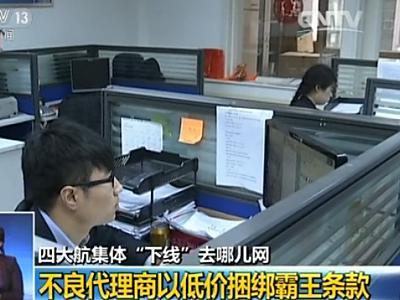 春秋航空北京分公司 杨洋:像中国比较大的航空公司