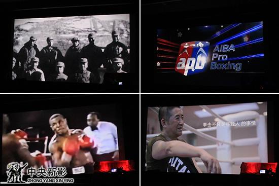 《拳台上的中国》宣传片