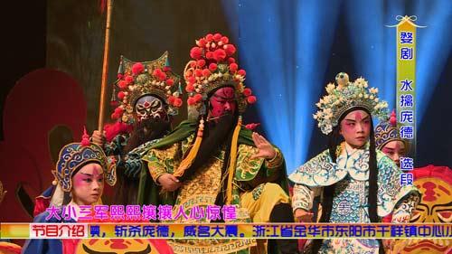 表演:浙江婺剧艺术研究院演员陈丽俐
