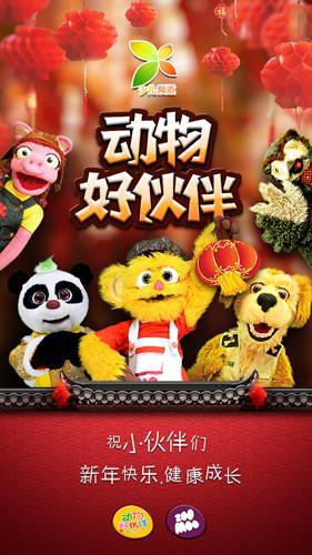 《动物好伙伴》亮相少儿频道春节黄金档