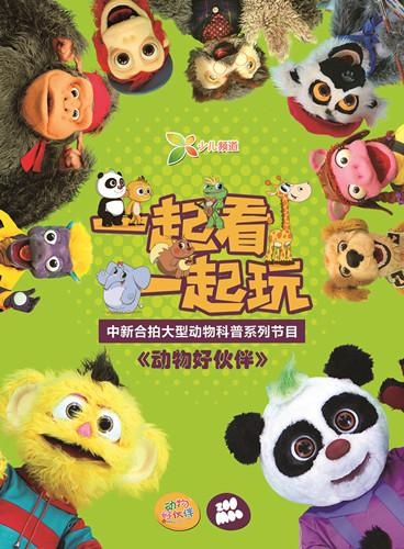 《动物好伙伴》第一季共制作60集,每集30分钟.