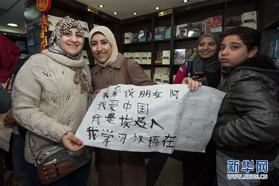 افتتاح معرض الكتاب الصيني في مصر