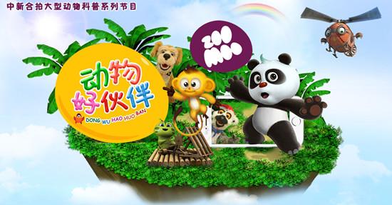 游戏的照片主角是《动物好伙伴》节目中即将出现的动物,你猜猜他们都