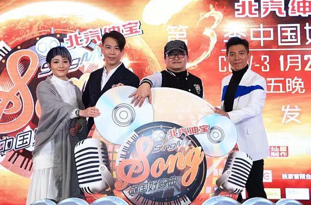北汽绅宝独家冠名《中国好歌曲》第三季