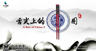 纪录片《舌尖上的中国》海报