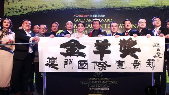 """原标题:          2016年2月4""""金羊奖""""澳门国际电影节(北京)启动仪式图片"""