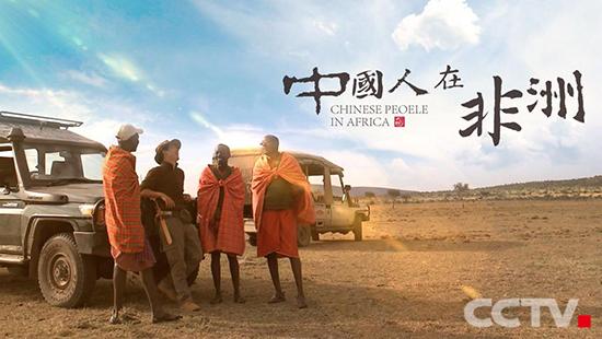 CCTV纪录片 中国人在非洲