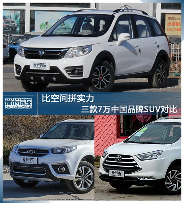 比空间拼实力 三款7万中国品牌SUV对比高清图片