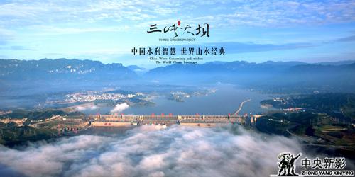 《新三峡》宣传海报——三峡大坝全景