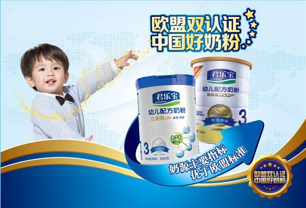 中国好奶粉