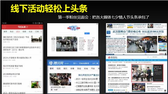 《非正式会谈》双平台霸屏圈粉 登陆黑龙江卫视背后的大数据