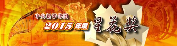 """点击↑2015年度""""星花奖""""中央新影集团官网专题报道"""