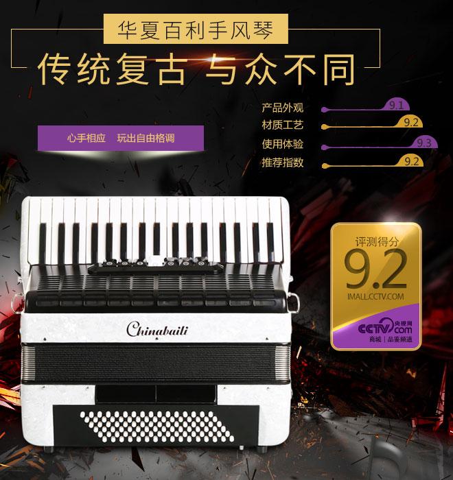 华夏百利手风琴