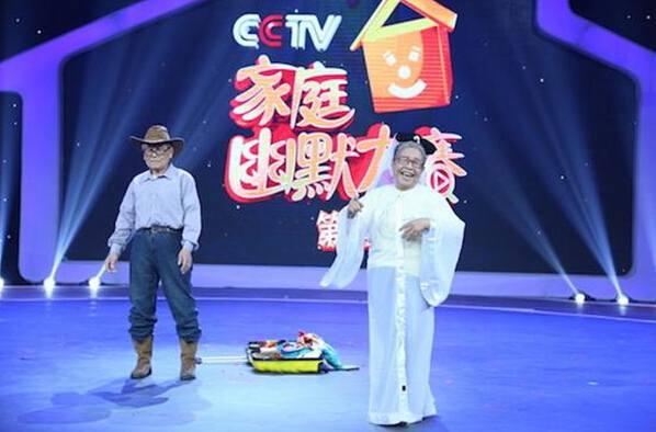《CCTV家庭幽默大赛》