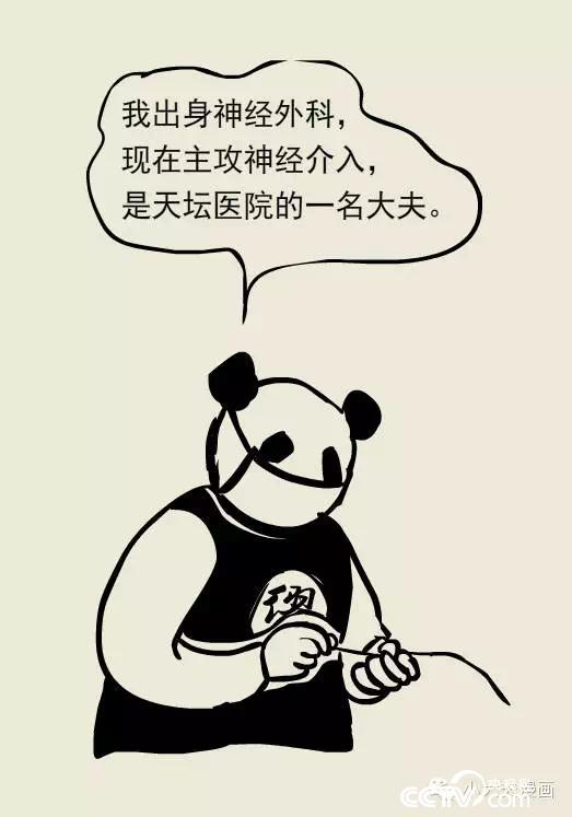 熊猫主题手绘图片
