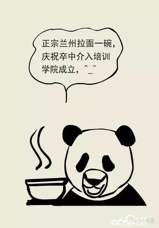 手绘熊猫黑白头像