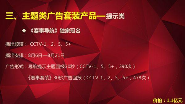 央视奥运推介来广州