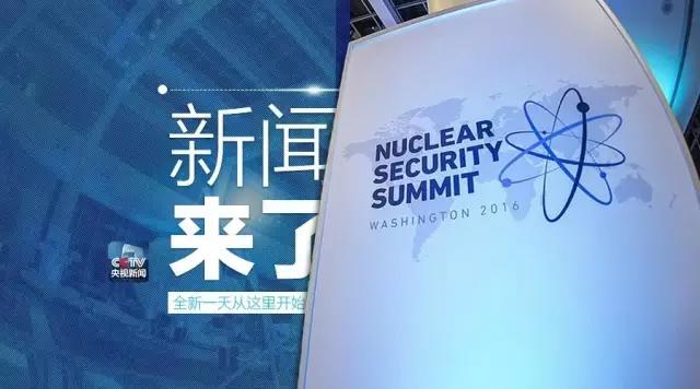 聚焦核安全峰会