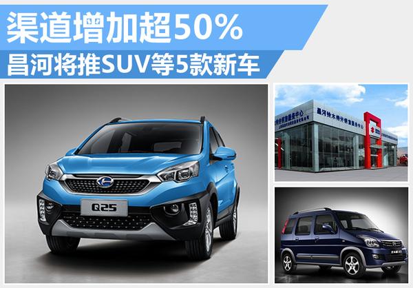 昌河汽车2016年新车计划-昌河将推出SUV等5款新车 渠道增加超50高清图片