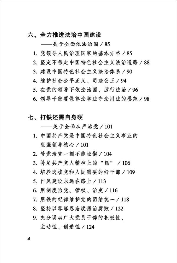 【习主席2016年六一讲话】