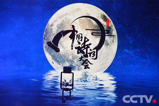 《中国诗词大会》