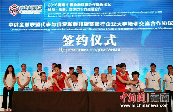 Китайские и российские финансовые организации помогут в развитии Сибири и Дальнего Востока