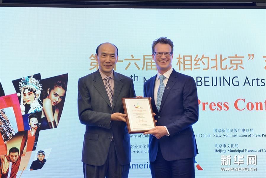 Китайская столица готовится принять международный фестиваль искусств