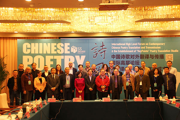 The International High Level Forum on Contemporary Chinese Poetry Translation and Transmission was attended by more than 20 important overseas Chinese to foreign languages poetry translators, poetry publishers and poetry activities from more than 12 countries, and more than 20 domestic famous poets.