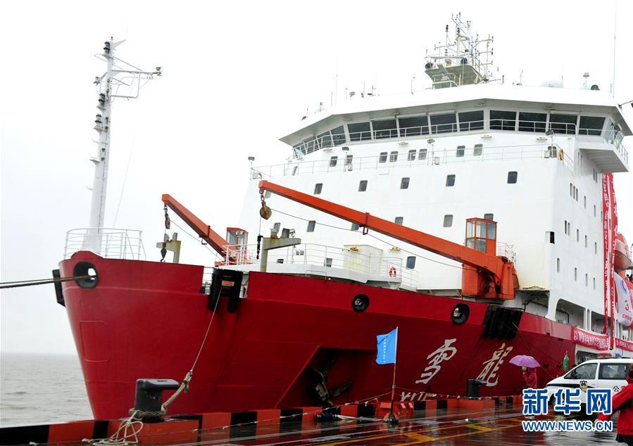 С успехом завершилась 32-я китайская антарктическая экспедиция