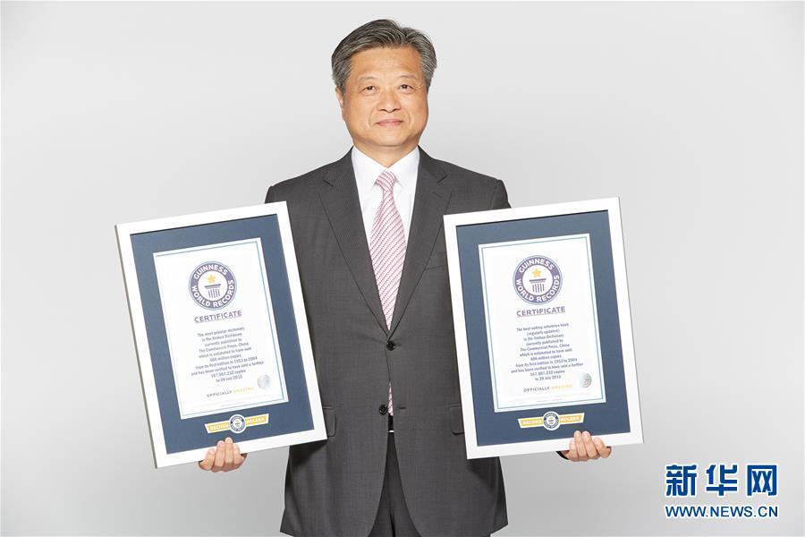 """Словарь """"Синьхуа"""" назван самым популярным словарем в мире"""