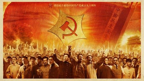 从《建党伟业》海报看党徽党旗发展历程