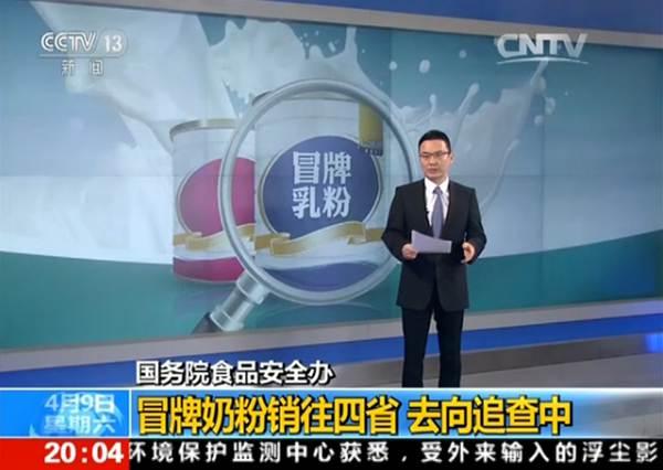央视新闻频道