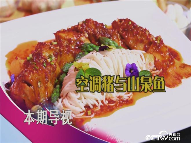 食尚大转盘:空调猪与山泉鱼