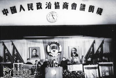 1949年9月21日,第一届政治协商会议开幕式